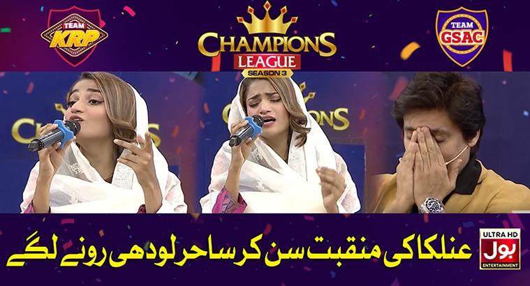 Sahir Lodhi Cried After Listening Anilka Gill Manqabat ...